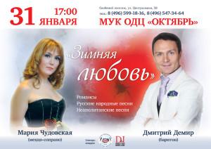 афиша Демир и Чудовская
